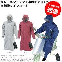 ����ȥ��ȥ쥤����#7260�˽������ɿ�Ʃ���Ǻ२��ȥ��Ȥ���ѡ���������̶С���Ȥʤɤ˺�Ŭ������å���ǥ٥��ĥ�������¡����¤ιⵡǽ�Υ쥤���ȱ��籩����keyword0323_raincoat��