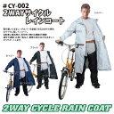 2WAYサイクルコート CY-002 サイクルレインシリーズ パンツを雨から守るレッグカバー付き 撥水性・防水性を備えた自転車用レインウ..