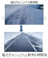 融雪剤(塩化カルシウム)10kg(5kg×2袋)融雪・凍結防止に優れた効果を発揮する融氷雪剤