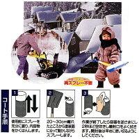 離雪シリコンアクリルスプレー生300ml雪国の必需品!氷雪の付着防止!強靭な皮膜を作る!耐久性・耐候性抜群除雪シーズン中の再スプレー不要