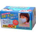 使い捨てクリーンマスク 60枚入(50+10) SV-0597 花粉・細菌の除去効果と優れた通気性使いきりタイプでいつも清潔 花粉症対策に..