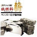 ステンレス製 紙燃料 「薪」 ペーパーログメーカー 新聞紙が紙の薪に!燃料費の節約!ストーブ・アウトドアでのカマドや野外調理に!木の薪の補助材に最適!ステンレス製 ペーパーログ製作器 日本製