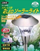 ステンレス製2LEDソーラーライト2本セット太陽光充電配線不要スリムポール型自動的に充電し、暗くなると自動で点灯!