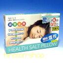 健康塩枕 竹炭入 枕カバー付 塩パワーで快適な睡眠と爽やかな...