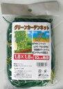 グリーンカーテンネット 1.8×0.9m つる性植物の緑のカーテン用ネットに アサガオ・ゴーヤ・ヘチ