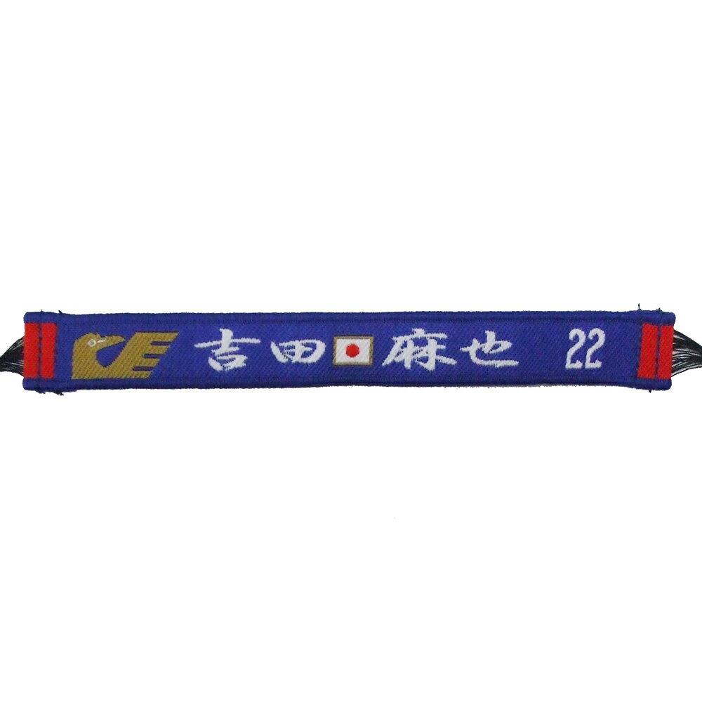SALEセール吉田麻也日本代表オフィシャルミサンガNo22サッカーサポーターグッズ(11-06287