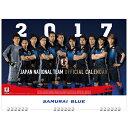 日本代表 オフィシャル 2017 壁掛けタイプ カレンダー【サッカー カレンダー】