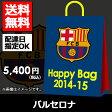 【数量限定/送料無料】バルセロナ オフィシャルハッピーバッグ【サッカー サポーター グッズ 福袋】