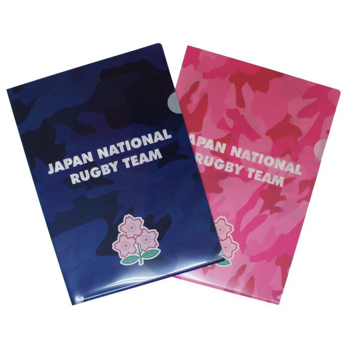 ラグビー日本代表 オフィシャル クリアファイル 2枚セット【ラグビー グッズ 雑貨】【店頭受取対応商品】