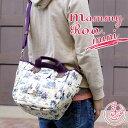 【ポイント10倍】送料無料★ROOTOTE・ルートート MammyRoo mini マミールー・ミニ【マザーズバッグ ママバッグ 2way】
