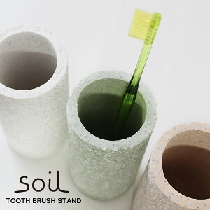soilTOOTHBRUSHSTAND歯ブラシスタンド