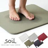 【ポイント10倍】soil バスマットライト用カバー【ソイル けいそうど 足拭きマット バスグッズ イスルギ】