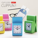 【スマホエントリーでポイント10倍】CLIP CLOCK・クリップクロック CLIPPUN【置き時計 クリップ式 マグネット アナログ時計 カードホルダー】