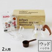 【ポイント10倍】送料無料★KONO式名門ドリッパー2人用セット 桜