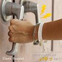 【ポイント10倍】ELEBLO エラスティックブレス【静電気防止 ブレスレット 放電】【10P03Dec16】