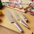 GLOBAL 3点セット