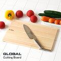 GLOBAL・グローバル カッティングボード