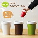 QUALY Mini Coffee Bin・クオリー ミニ コーヒー ビン【ホットカップ おもしろ ダストボックス ごみ箱 2L ふた付き くず入れ】