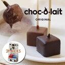chocolait ショコレ 2パック ミルク・ダークミックス