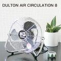 ダルトン・DULTON AIR CIRCULATION 8