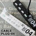 【スマホエントリーでポイント19倍】CABLE PLUG-04・ケーブルプラグ4口【延長コード ACタップ 電源タップ 4個口 アダプター コンセント ホワイト ブラック】
