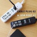 【ポイント10倍】CABLE PLUG-04&USB-02・ケーブルプラグ4口&USB2口【延長コード 4個口 アダプター コンセント ホワイト ブラック 充電...