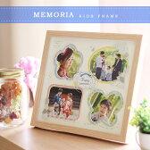 【スマホエントリーでポイント10倍】MEMORIA・メモリア キッズフレーム【KISHIMA キシマ 卓上 壁掛け 写真立て プレゼント ギフト 記念】