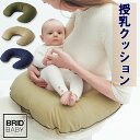 【ポイント10倍】BRID BABY 授乳クッション【授乳グ...