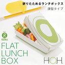 【スマホエントリーでポイント10倍】HO.H. フラットランチボックス レギュラー【お弁当箱】