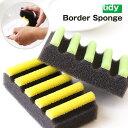 【ポイント10倍】tidy Border Sponge ボーダースポンジ【キッチン用品 テラモト コーナースポンジ】【10P27May16】