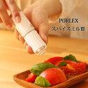 PORLEX・ポーレックス スパイスミル3【粗挽き 胡椒 岩塩 山椒】