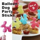 Balloon Dog Party Sticks バルーンドッグ パーティースティック【fiftytwoways bitten フードピック 楊枝 おつまみ ユニーク おもしろ 犬 バルーンアート】