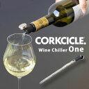 CORKCICLE Wine Chiller・コークシクル ワインチラー ONE【ワインクーラー ワイングッズ 蓋 キャップ ボトル サーブ】