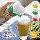 Can Beer Former 缶ビール専用ビアフォーマー【アルコールグッズ 超音波方式 お酒 ハンディー サーバー】