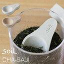soil 茶さじ【緑茶 紅茶 コーヒー 茶筒 ソイル けいそうど 茶匙 ティーメジャー】