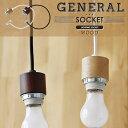 【ポイント10倍】GENERAL SOCKET E26 WOOD【ソケットコード シーリング用 無垢木材 E26口金】
