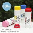 【ポイント10倍】LISA LARSON リサラーソン ステンレスマグボトル 350ml【保温 保冷 ステンレス 魔法瓶 タンブラー 水筒】