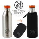 【ポイント10倍】24Bottles Thermal Cover・サーマルカバー ブラック【Urban Bottle 保冷 保温】