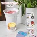YANKEE CANDLE・ヤンキーキャンドル タルトセット【アロマキャンドル フレグランスキャンドル】