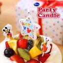 ディズニーパーティーキャンドル【バースデー パーティー ケーキ ろうそく ミッキー ミニー プルート ハート 星 おめでとう】