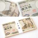 【スマホエントリーでポイント19倍】百万円札メモ帳