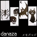 【ポイント10倍】danazaメモパッド【クモ ガイコツ コウモリ ネコ メモ シンプル 白黒】【10P27May16】