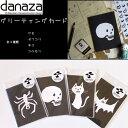 【ポイント10倍】danazaグリーティングカード【クモ ガイコツ コウモリ ネコ カード シンプル 白黒】【10P27May16】