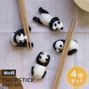 Motif. CHOPSTICK REST SET・ハシオキ...