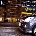 フォグランプ LED H11 H16 H8 HB4 PSX24W PSX26W LEDバルブ 80W 16連 ホワイト イエロー 2個セット ヴェルファイア アクア VOXY セレナなどに取付可能