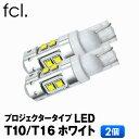 fcl. 【fcl.】 LED T10 /T16 10連 プロジェクタータイプ ポジション バックランプに!T10 10連 ホワイト 2個セット【LED/T10/車用品/カー用品/外装パーツ/ポジション/バックランプ】