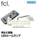 fcl S660 LED ルームランプセット 調光機能付き【リモコン16段階調整機能付き!次世代SMDLEDルームランプ】【カー用品/ライト・ランプ/ルームランプ/fcl/エフシーエル】