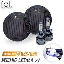 fcl LEDヘッドライト D4S D4R 純正HIDを無加工でLED化【タイプB】 トヨタ車に適合