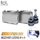 fcl LEDヘッドライト D2S D2R 純正HIDを無加工でLED化【タイプF】