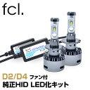 明るさアップ 雨対策に fcl LED ヘッドライト D4S D4R D2S D2R LEDヘッドライト 車検対応 車用 バルブ 【1年保証】